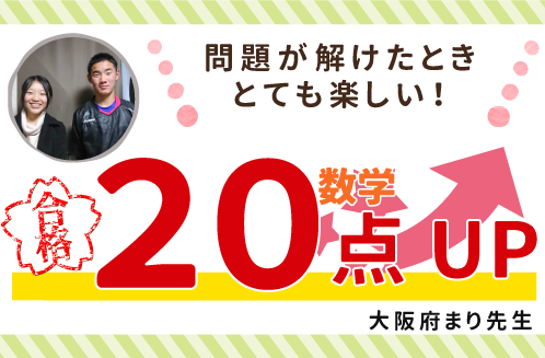 問題が解けたときとても楽しい!数学20点UP。大阪府まり先生
