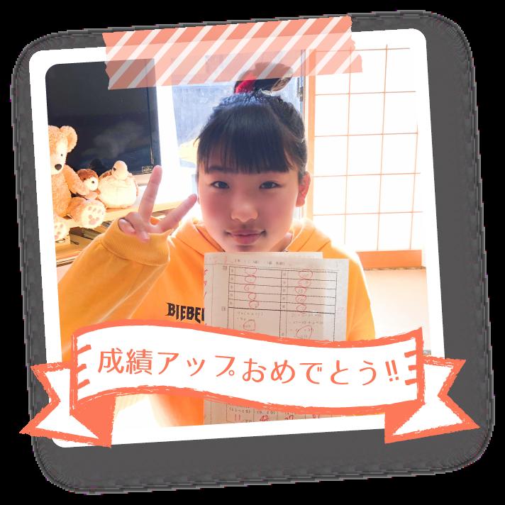 なみちゃん成績UPおめでとう!