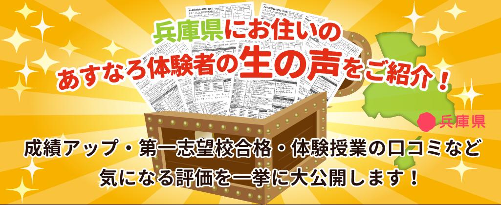 兵庫県にお住いのあすなろ体験者の名前の声をご紹介