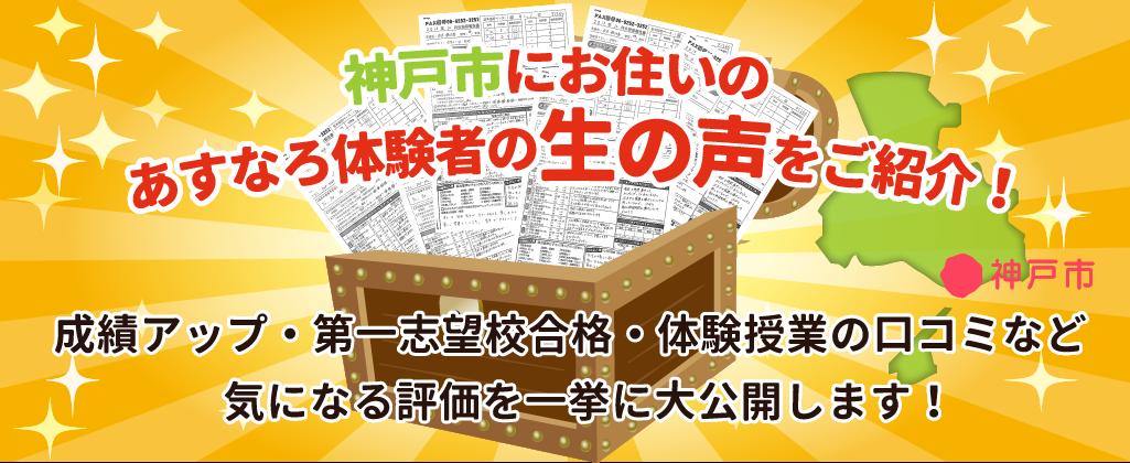 神戸市にお住いのあすなろ体験者の名前の声をご紹介