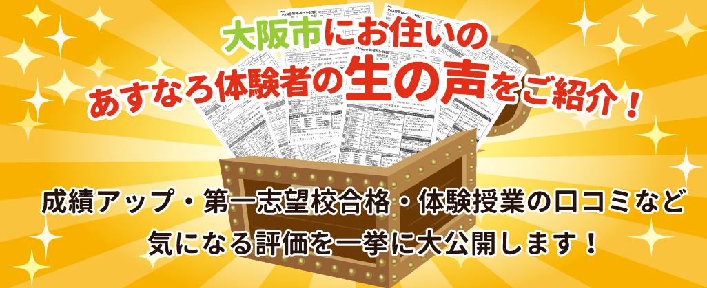 大阪市にお住いのあすなろ体験者の名前の声をご紹介