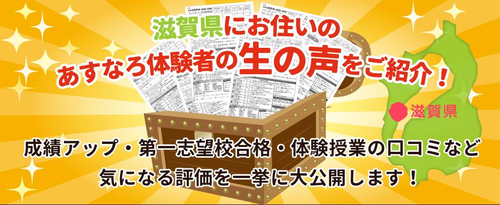滋賀県にお住いのあすなろ体験者の名前の声をご紹介