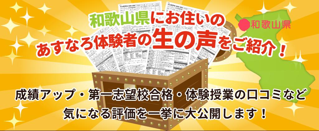 和歌山県にお住いのあすなろ体験者の名前の声をご紹介