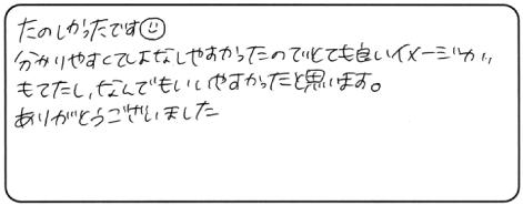 中学生のお子さんのコメント