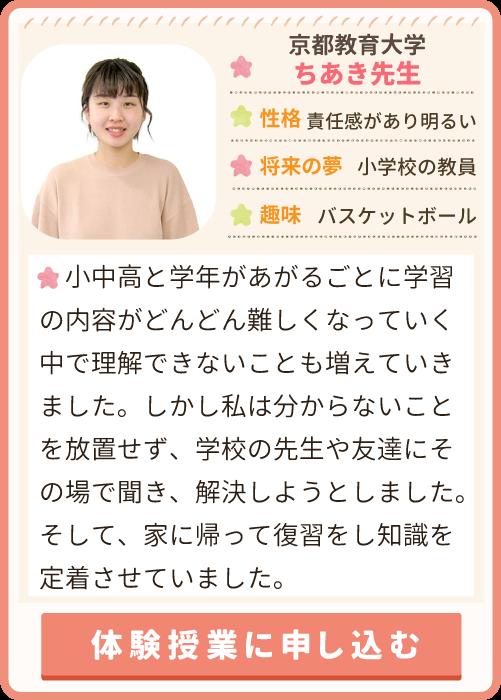 京都教育大学ちあき先生の意気込み。小中高と学年があがるごとに学習の内容がどんどん難しくなっていく中で理解できないことも増えていきました。しかし私は分からないことを放置せず、学校の先生や友達にその場で聞き、解決しようとしました。そして、家に帰って復習をし知識を定着させていました。