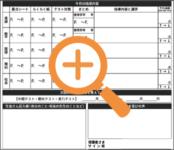 指導報告書の画像