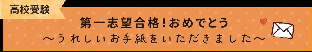 第一志望合格!おめでとう~うれしいお手紙をいただきました~