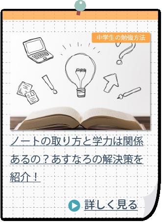 ノートの取り方と学力は関係あるの?あすなろの解決策を紹介!