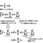 解の公式について説明した式を示した図