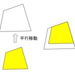 赤の四角形を平行移動すると、無色の四角形にピッタリ重ね合わせられ, 合同であることが示される