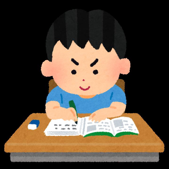 勉強する男の子(いらすとや)