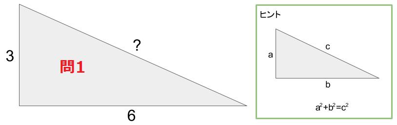 直角をなす2辺が3と6の時の斜めの辺の長さを求める式の図