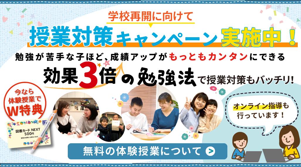 2020年6月1日更新期間限定キャンペーン【学校再開に向けて!授業対策キャンペーン!キャンペーン期間6月1日から7月31日まで。