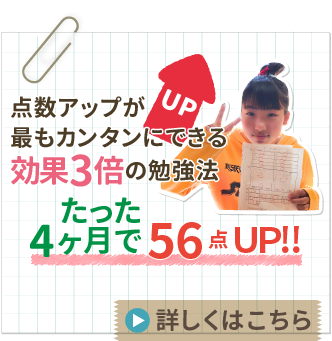 大阪市なみちゃん(中学1年生)数学を克服したくて夏休みから家庭教師を始めた結果…数学のテストで56点UP‼点数アップが最もカンタンにできる効果3倍の勉強法詳しくはこちら。