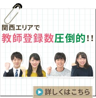関西エリア圧倒的‼教師登録数52,715人国公立大学を中心とした、指導力のある相性ぴったりの家庭教師をご紹介!詳しくはこちら