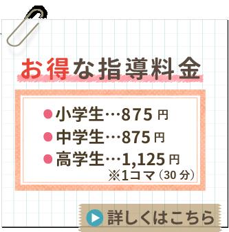 小学生…875円中学生…875円高学生…1,125円お得な指導料金指導料金の無料お見積もりを実施しています。お気軽にお問い合わせください。