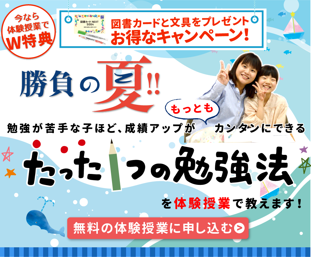 2020年7月21日更新期間限定キャンペーン【勝負の夏キャンペーン!キャンペーン期間7月21日から8月31日まで。