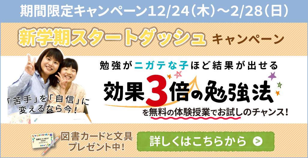 2020年12月23日更新期間限定キャンペーン【始めるなら今!新学期スタートダッシュキャンペーン期間12月24日から2月28日まで。