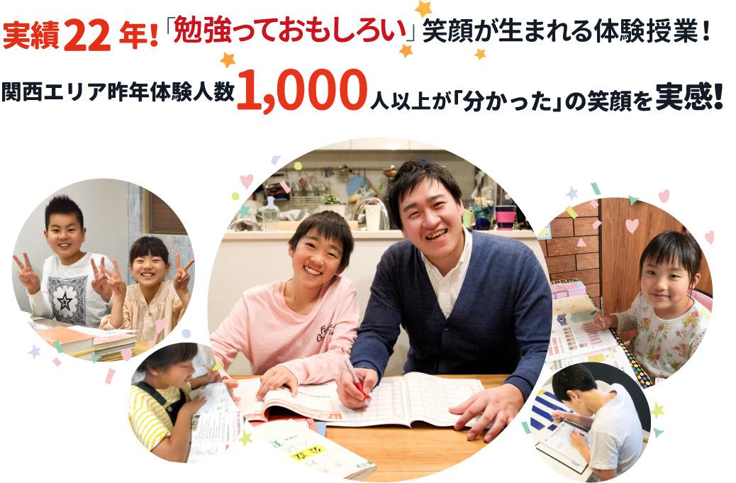 実績21年!「勉強って おもしろい」笑顔が生まれる体験授業!関西エリア昨年体験人数1,756人が「分かった」の笑顔を実感!