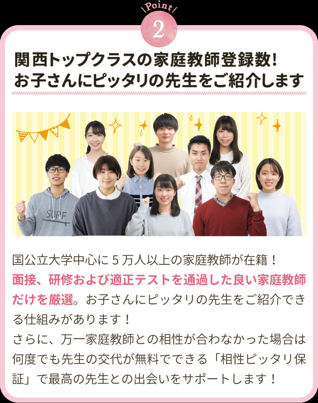 関西エリアトップクラスの家庭教師登録数!ピッタリの先生をご紹介します