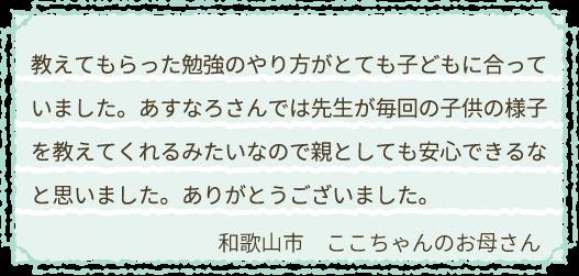 塾に通っていましたが、なかなか成績が伸びず家庭教師に切り替えることを考えました。塾だと授業の様子は分かりませんが、家庭教師は先生が毎回の子供の様子を教えてくれるので、親としても安心できました。大阪市 こうきくんのお母さん