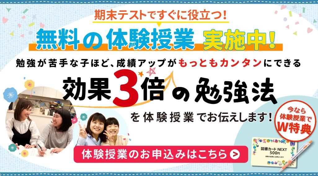 2021年6月15日更新期間限定キャンペーン【期末テストですぐ役立つ!無料の体験授業キャンペーン6月16日から7月20日まで。】