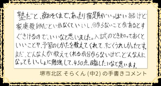 堺市北区そらくん(中2)の手書きコメント