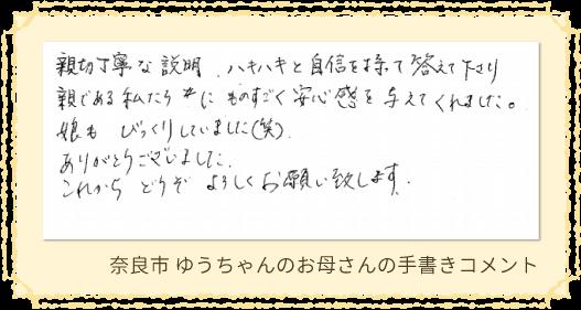 奈良県ゆうちゃんのお母さんの手書きコメント